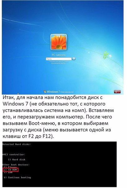 Сброс пароля на Windows