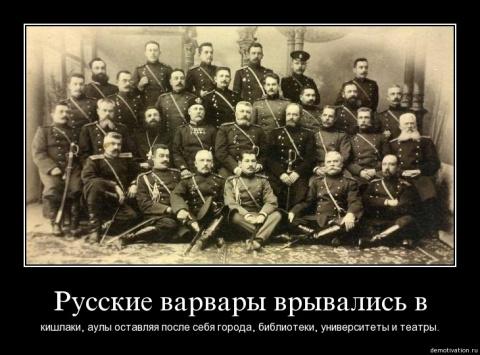 Итог...во всем виновата Россия.