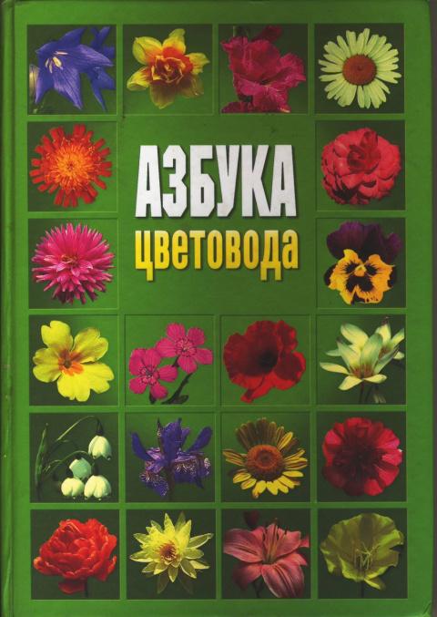 Азбука цветовода