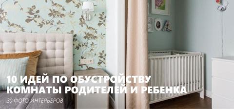 10 идей обустройства комнаты…