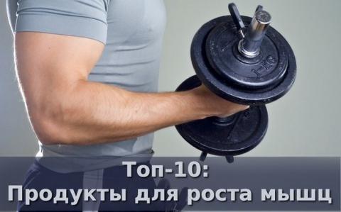 Топ-10: Продукты для роста мышц