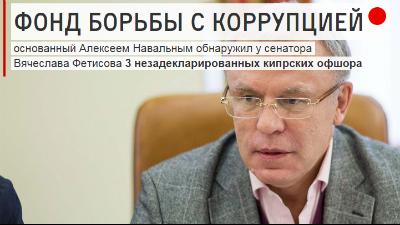 Фонд борьбы с коррупцией нашел у сенатора Фетисова три компании на Кипре