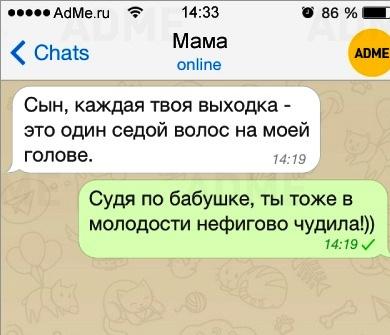 СМС ки детей, которые вовсю …
