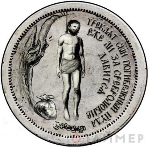 Иуда из Академии Генштаба СССР
