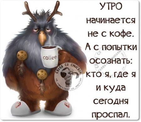 Прикольные «правдивости»;)) …