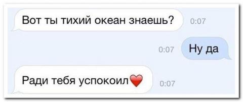 — Девушка, а вы одна? — Нет,…