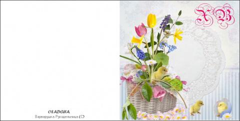 Пасхальные открытки от Варварушки - распечатай и подари