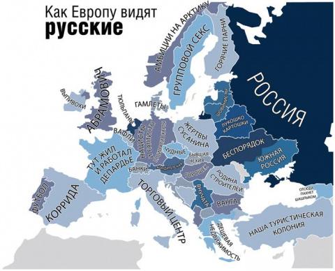 Европа глазами жителей разных стран