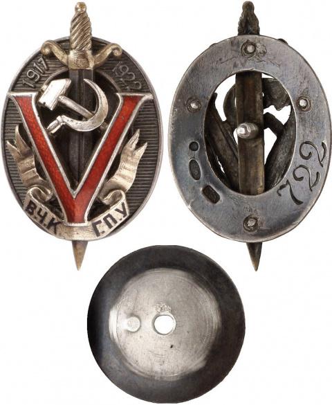 Ведомственные награды в ВЧК-КГБ
