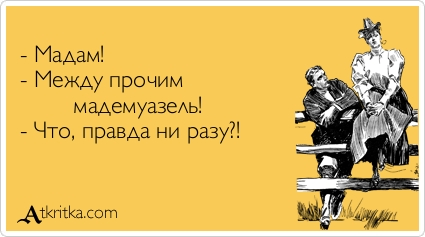 Анекдоты на ночь глядя, ну или на утро... от Михалыча