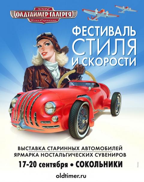 С 17 по 20 сентября в Москве пройдет Фестиваль Стиля и Скорости