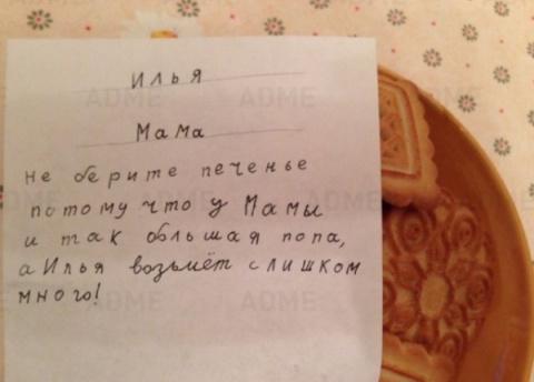 15 чертовски милых записок, которые могли написать только дети
