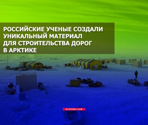 Российские ученые создали уникальный материал для строительства дорог в Арктике