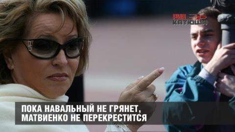 Пока Навальный не грянет, Ма…