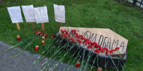 Если наши СМИ действительно НАШИ, ...почему замолчали акцию с детским гробиком у американского консульства?