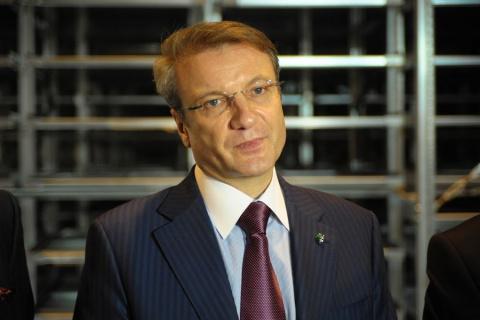 Герман Греф рассказал о негативе российской экономики