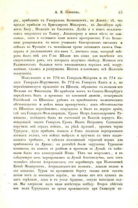 Биография Александра Васильевича Суворова им самим написанная в 1786 году