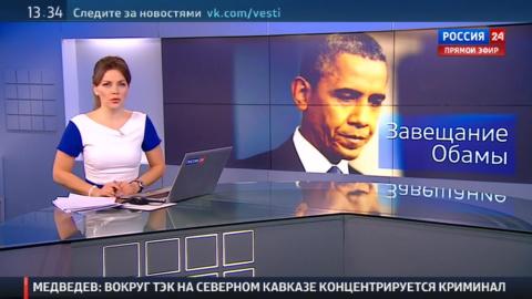 О политическом завещании Б.Обамы !