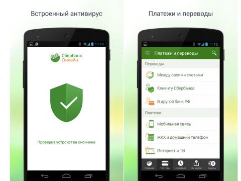 """Сбербанк Онлайн"" для Androi…"