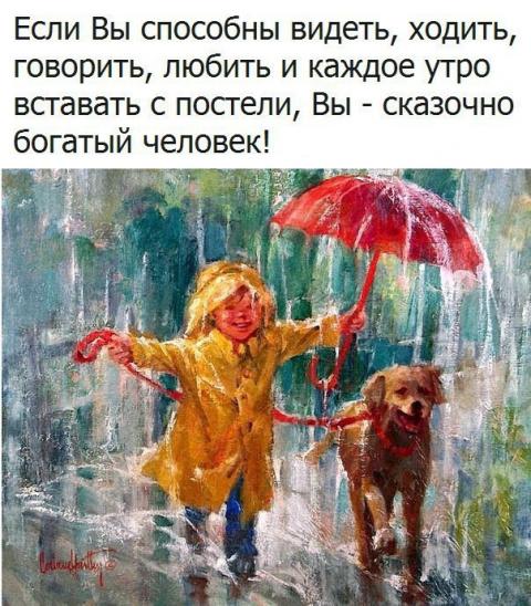 Прекрасные истории из жизни:…