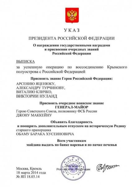 Секретный приказ по России