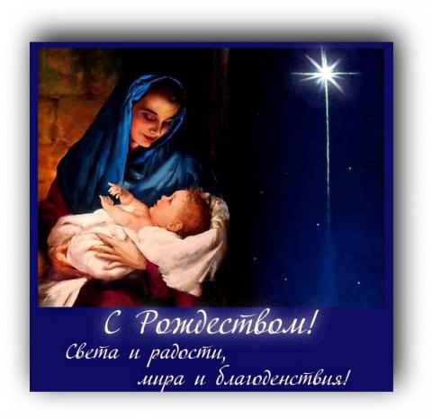 C Рождеством Христовым.
