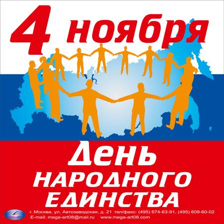 4 ноября - День Народного Единства и Казанской иконы Божией Матери