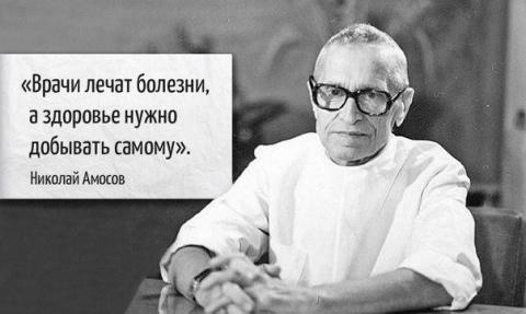 Это советует... Николай Амосов