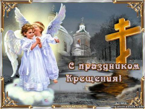 18 января Крещенский сочельник/