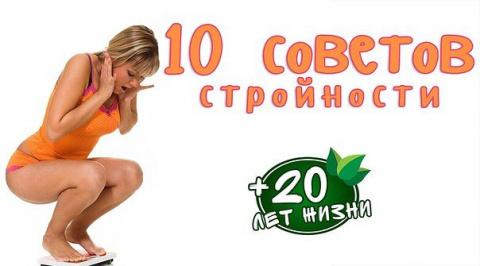 10 советов стройности