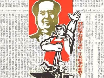 Великая чистка КНР
