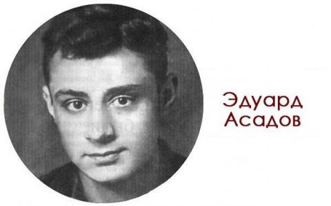 Эдуард Асадов. Стихи