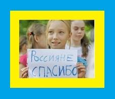 УФМС: Переселенцы с Украины отказываются от официального статуса