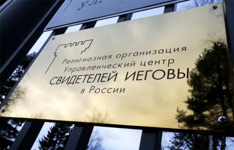 Верховный суд РФ ликвидирова…