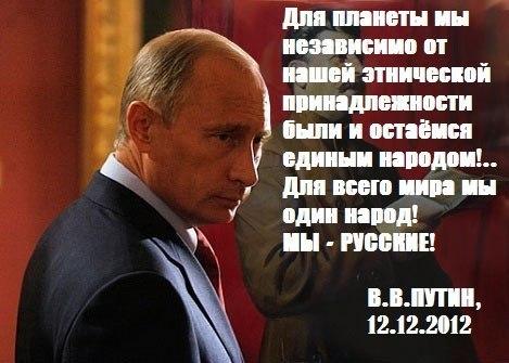 Мы - русские. С Нами - Бог!