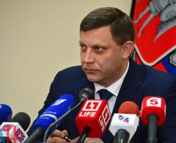 Глава ДНР Захарченко объявил…