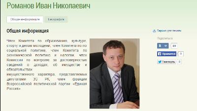 «Единая Россия» приостановила членство карельского депутата, подозреваемого в педофилии