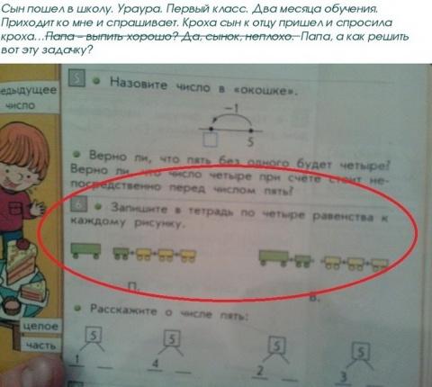 Кроха сын к отцу пришел и… попросил решить задачку(6 фото)