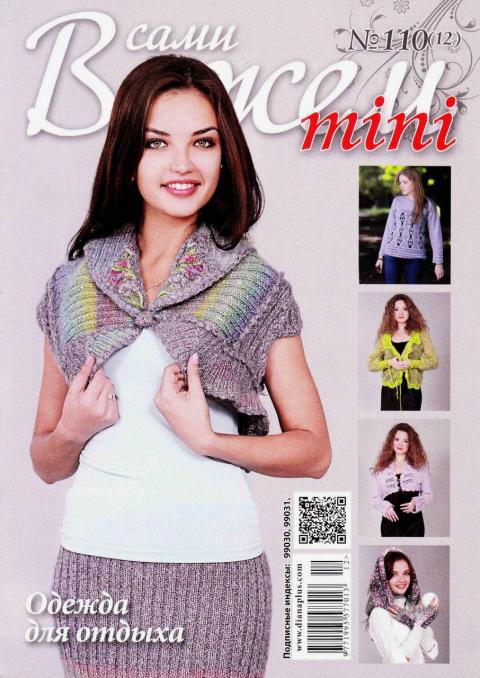 Журнал Вяжем сами mini №110 …