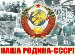 СССР - генеральная репетиция…