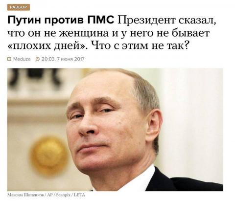 Путин и геи с ПМС. Юлия Витязева