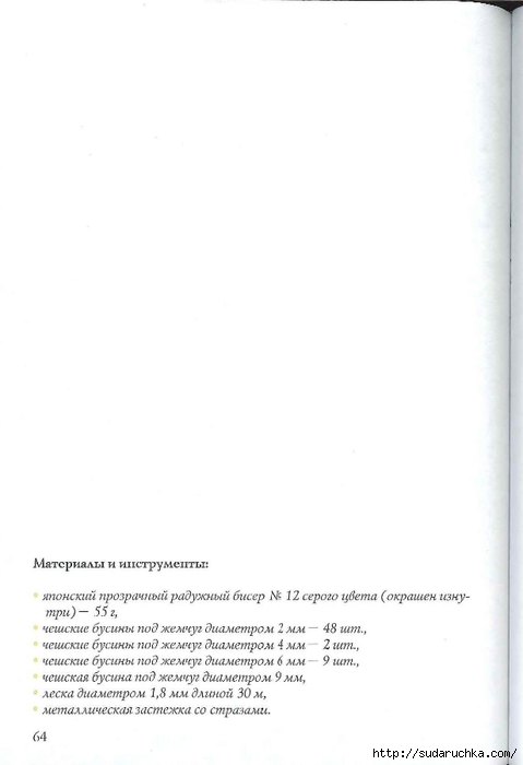 Книга Вязание из бисера