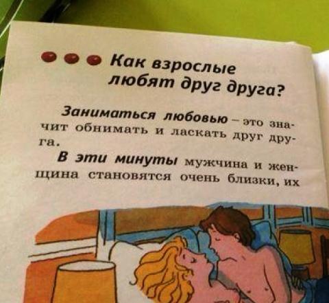 """Урок """"сексуальное воспитание"""" во 2-м классе. Этому учат детей в школе?!"""