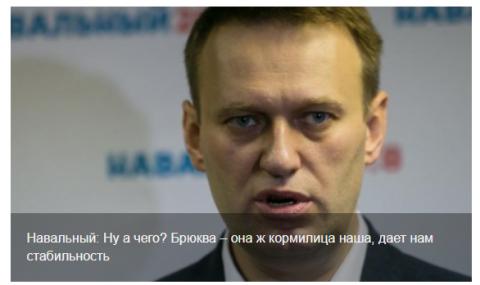 Навальный о Путине: нас буду…