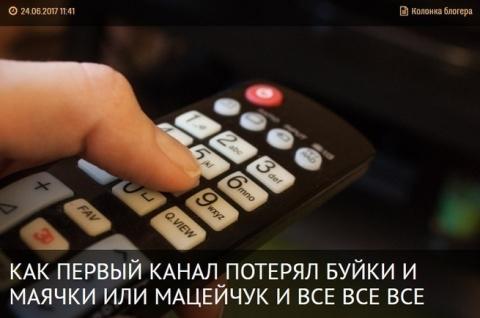 Как Первый канал потерял буйки и маячки или Мацейчук и все все все