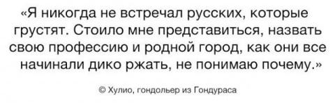 Русские очень веселые люди)))