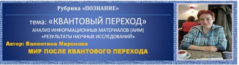 Мир после Квантового Перехода. Валентина Миронова.