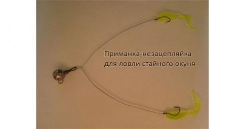 Приманка-незацепляйка для ловли стайного окуня