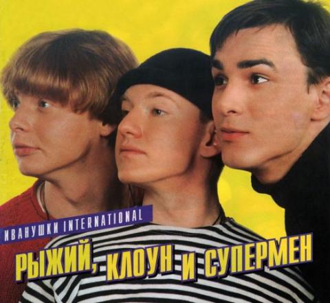 """Слухи и мифы об """"Иванушках"""""""