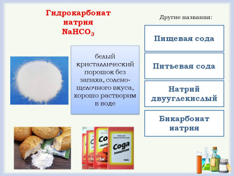 сода питьевая от паразитов